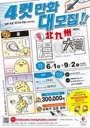 제 5회 기타큐슈 국제만화대상 4컷만화 공모전 개최 (6.1~9.2)
