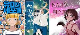 '유미의 세포들', '연의 편지', '나노리스트' 애니메이션 제작 확정!