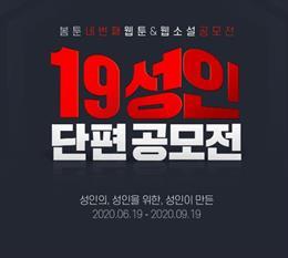 """봄툰, 네번째 웹툰&웹소설 공모전 """"19 성인 단편 공모전"""" 개최(6.19-9.19)"""