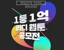 """리디, """"1등 1억 웹툰 공모전"""" 개최, 총상금 3억 6천만원... 전연령 웹툰 찾는다... 7월 30일 접수 시작"""