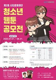 시티문화재단, 제 2회 청소년 공모전 개최... 심사&특강에 광진 작가 등판! (7.1~8.31)