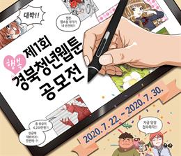 """경상북도-경산시 """"제 1회 행복경북 청년웹툰 공모전"""" 개최 (7.22~7.30)"""