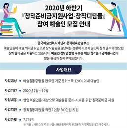 """한국예술인복지재단, 하반기 창작지원금 지원사업 """"창작디딤돌"""" 7천여명으로 확대 시행 (7.13~7.31)"""