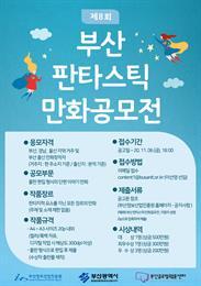 """부산, 경남, 울산 출신 작가 대상 """"제 8회 부산 판타스틱 만화 공모전"""" 개최 (~11.6)"""
