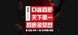 """다음웹툰 천하제일 웹툰공모전 전반전 결과 발표! 우승작 """"왕따협상"""" 등 14작품 선정"""