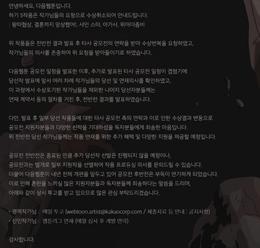 다음웹툰 천하제일 웹툰공모전, 당선작 5작품 타 공모전 수상으로 수상 취소... 당선작 14작품 → 9작품