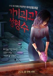 """네이버웹툰 최초 장편 애니메이션, """"기기괴괴-성형수"""" 8월 말 만난다"""