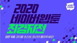 """독자가 직접 뽑는 최고의 작품! """"2020 네이버웹툰 최강자전"""" 독자투표 28일부터 시작!"""