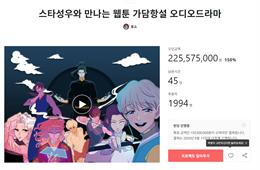 """""""가담항설"""" 오디오드라마, 공개 4일만에 150% 돌파! 모금액 2억 2천억원 넘어"""