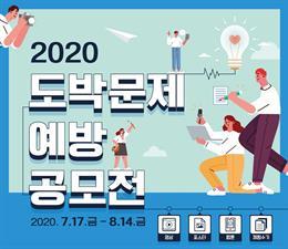 한국도박문제관리센터 '2020 도박문제 예방 공모전' 8월 14일까지 웹툰 등 4가지 부문으로 진행