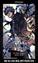 8월 1일 전세계 인기작 '나 혼자만 레벨업(Solo Leveling)' 시즌2 1,2화 동시 공개, 일본은 10월 픽코마를 통해 연재 예정