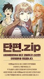 네이버웹툰 단편 작품 <단편.zip> 공모전 8월 1일부터 개최 '매주 한 편씩 공개'