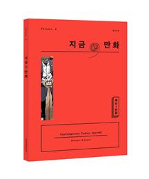 만화전문 비평지 '지금, 만화' 6호 발간, 재난과 위기 속 웹툰을 비평으로 풀어내다