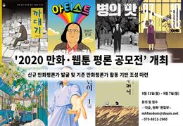 '2020 만화·웹툰 평론 공모전' 개최, 신규 만화평론가 발굴 및 기존 만화평론가 활동 기반 조성 마련
