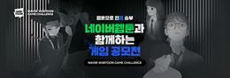 네이버웹툰, 구글-SKT와 함께 '네이버웹툰 게임 챌린지' 판 키운다