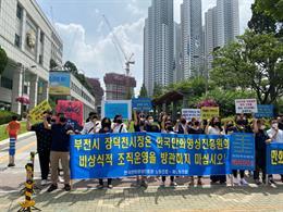 한국만화영상진흥원 양 노동조합, 비위 직원 A 인사위원회 결과에 성명서 발표