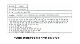 """""""웹소설의 도서정가제 제외 중단하라""""는 한국웹소설협회 살펴보니"""