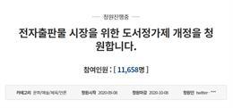 '전자출판물 시장을 위한 도서정가제 개정' 청와대 청원 1만여명 동의