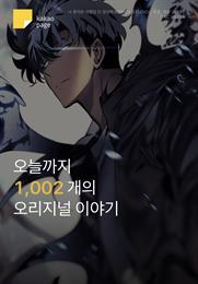 카카오페이지 오리지널 작품 1천개 돌파!