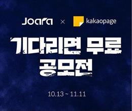 조아라x카카오페이지 웹소설 기다무 공모전 개최 (10.13 ~ 11.11)