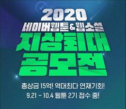 2020 네이버웹툰&웹소설 지상최대 공모전 2기 접수 시작! (9.21~10.4)