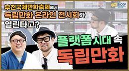 독립만화 작가들의 독립만화 이야기!, 부천국제만화축제 '독립만화 작가토크'  개최