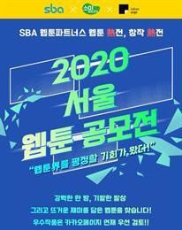 SBA-소미미디어-카카오페이지와 함께 '2020 서울 웹툰 공모전' 연다 (11.30)