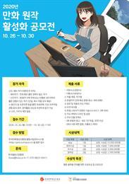 한국만화영상진흥원, '2020 만화 원작 활성화 공모전' 개최 (10.26-30)