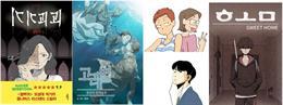 2020 오늘의 우리만화 선정작 공개! ONE, 고래별, 기기괴괴, 남남, 스위트홈