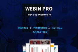 웹툰 분석 서비스 '웹인 프로', 뉴스 요약&해설 '뉴스레터'를 시작합니다