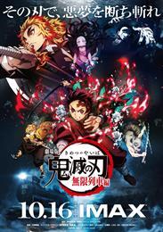 """일본 영화의 역사를 바꿔놓은 """"귀멸의 칼날"""", 어떻게 대흥행을 하게 되었을까?"""