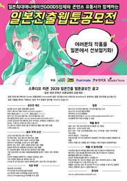 로켓스태프, 웹툰 스튜디오 '스튜디오 리본' 설립... 일본 진출 로컬라이징 작품 공모