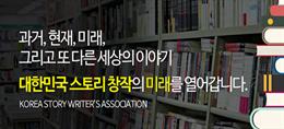 한국창작스토리작가협회가 '구글 인앱결제 의무화' 반대 성명을 발표했다