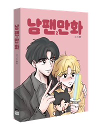 """포스타입 조회수 920만 """"남팬만화"""" 단행본 2권이 발매됐다"""