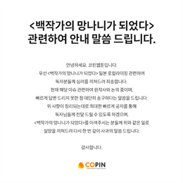 """코핀커뮤니케이션, 해외 로컬라이징 원작 무시 논란에 """"원작사와 논의 중"""""""