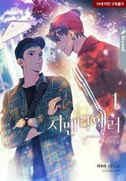 """인기 BL 웹소설 """"시맨틱 에러"""" 웹드라마로 제작... BL웹소설 중 최초"""