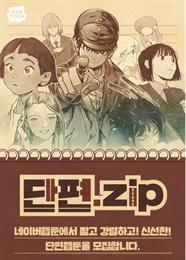 네이버웹툰, 단편만화 공모전 '단편.zip' 응모 원고 모집(~2.14)