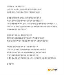 """코핀웹툰, 로컬라이징 문제에 사과... """"전면 수정, 원작자 의견 반영"""""""