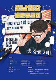 """경상남도x피플앤스토리 총상금 1억원 규모 """"경남최강 웹툰공모전"""" 개최 (지역 무관, 5.1~5.15)"""