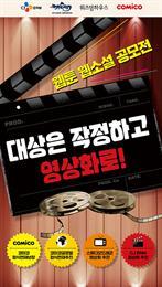 CJ ENM-스튜디오드래곤-위즈덤하우스-코미코가 주최한 웹툰-웹소설 공모전 수상작이 발표됐다
