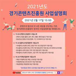 경기콘텐츠진흥원, 2021년 지원사업 설명회 온라인 개최(2.17)