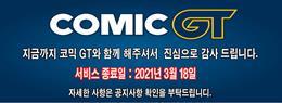 코믹GT, 3월 18일 끝으로 서비스 종료... 2월 17일부터 유료 결제 차단 및 환불 공지