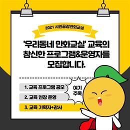 한국만화영상진흥원, '우리동네 만화교실', '우리학교 만화탐험대' 교육강사 모집