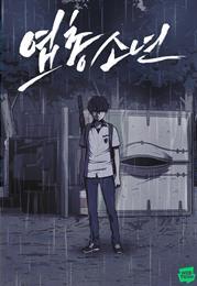 """""""스위트홈"""" 프리퀄 """"엽총소년"""", 네이버 화요웹툰으로 연재"""