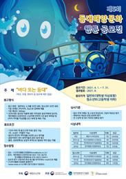 해양수산부, 제 5회 '등대 해양문화 웹툰 공모전' 개최 (~7.31)
