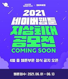 네이버웹툰이 2021 지상최대공모전을 예고했다