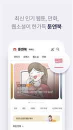 '네이트 만화' 역사속으로... SK커뮤니케이션즈-원스토어 '툰앤북' 오픈