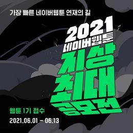 """총상금 6억 8천만원 규모의 """"2021 네이버웹툰 지상최대공모전"""" 일정이 발표됐다"""
