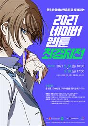 2021 네이버웹툰 최강자전 개최 (5.24~5.28)