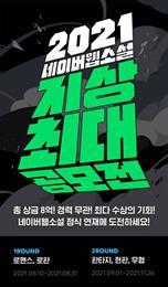 2021 네이버웹툰 지상최대공모전 1기 모집, 6월 10일부터 시작!